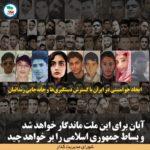 آبان ۹۸، خونینترین آبان تاریخ ایران و لکه ننگی بر کارنامه سیاه جمهوری اسلامی است
