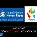کانون مدافعان حقوقبشر: شهروندان ایرانی در معرض کشتار بیصدا و خاموش قرار دارند