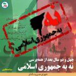 چهل و دو سال بعد از همهپرسی؛ نه به جمهوری اسلامی، مینا مصطفوی
